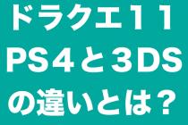 【ドラゴンクエスト11】PS(プレステ)4と3DSって何が違うの??