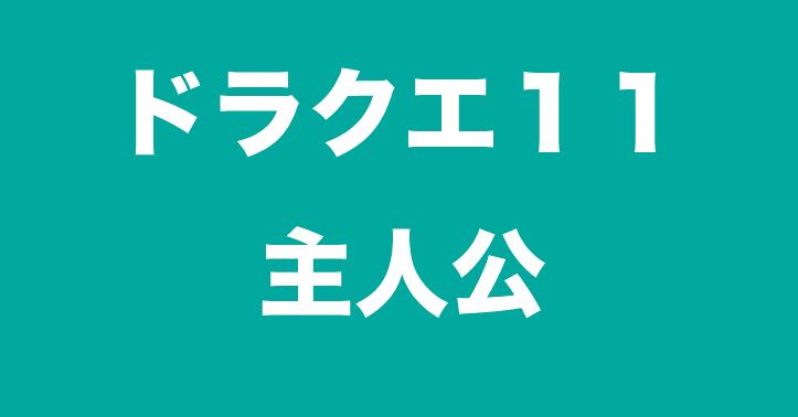 【キャラクター紹介】ドラクエ11の主人公
