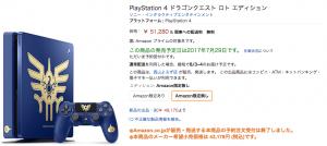 【数量限定】PS4ロトエディション(ドラクエ11同梱)とは!?