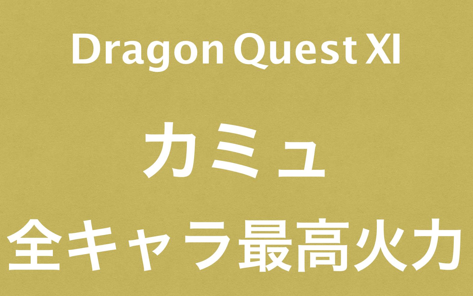 全キャラ中最高攻撃力を誇る「カミュ」ドラクエ11キャラクター紹介