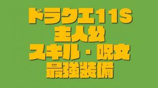 【ドラクエ11S主人公】勇者のスキル・呪文・特技・最強装備入手方法
