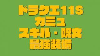 全キャラ最強火力「カミュ」ドラクエ11Sキャラ紹介|スキル・呪文・最強装備