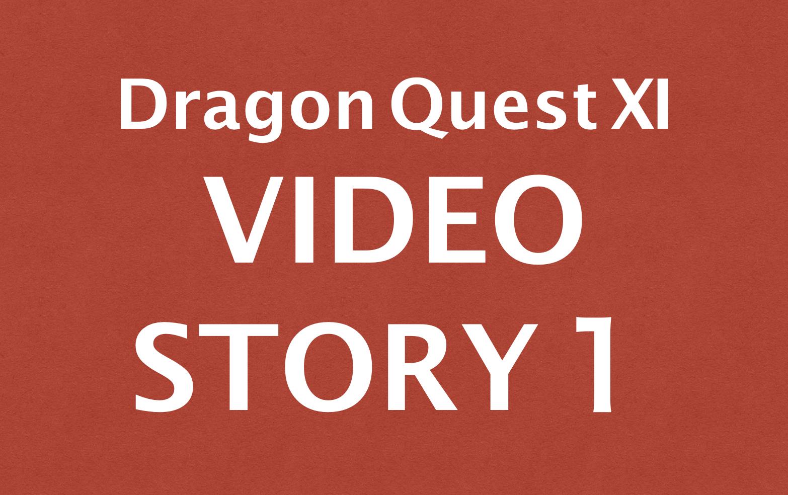 ドラクエ11ストーリー動画集めてみました!その1
