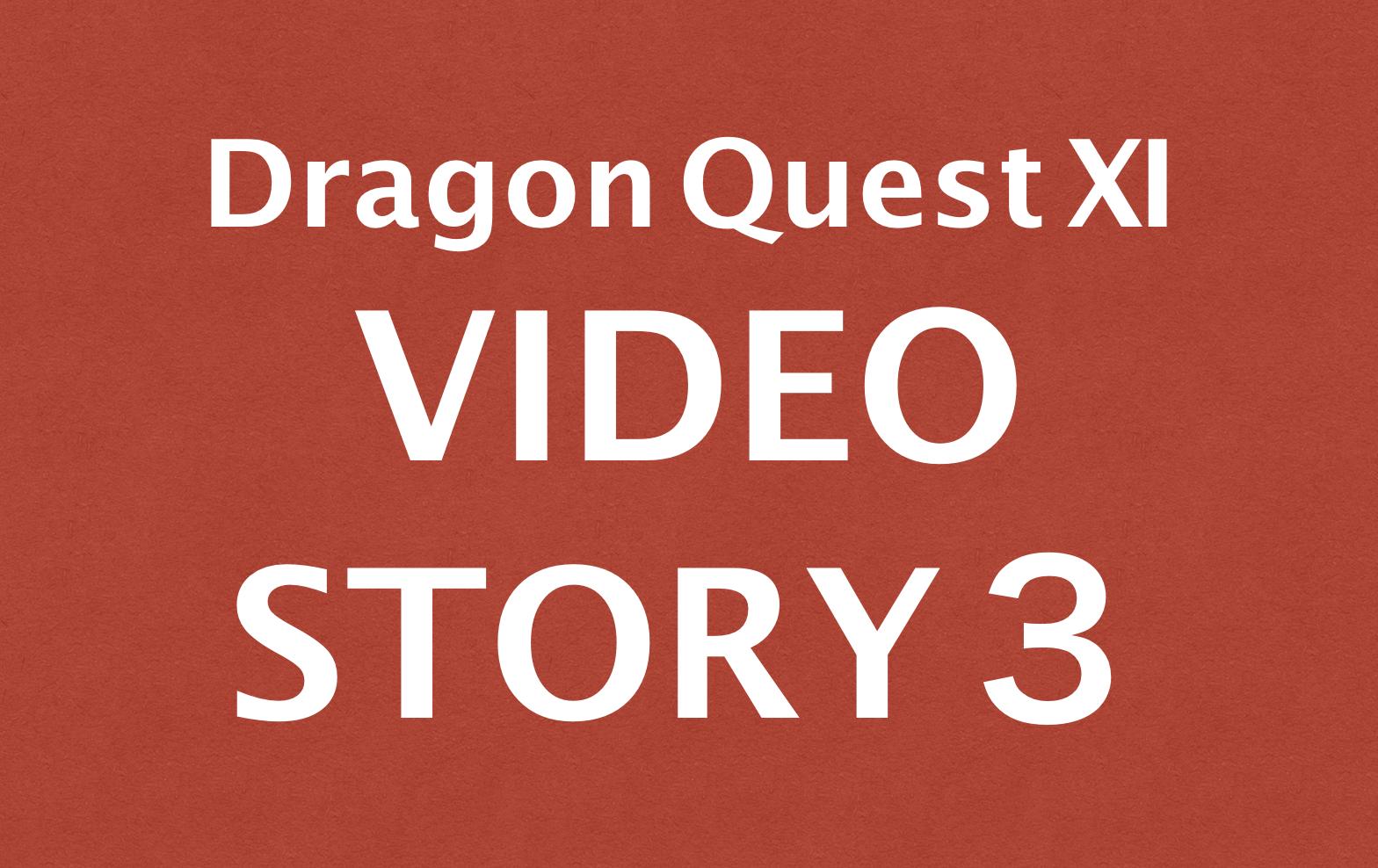 ドラクエ11ストーリー動画集めてみました!その 3