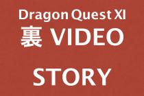 ドラクエ11ストーリーだけ知りたい方へ|クリア後の世界動画集