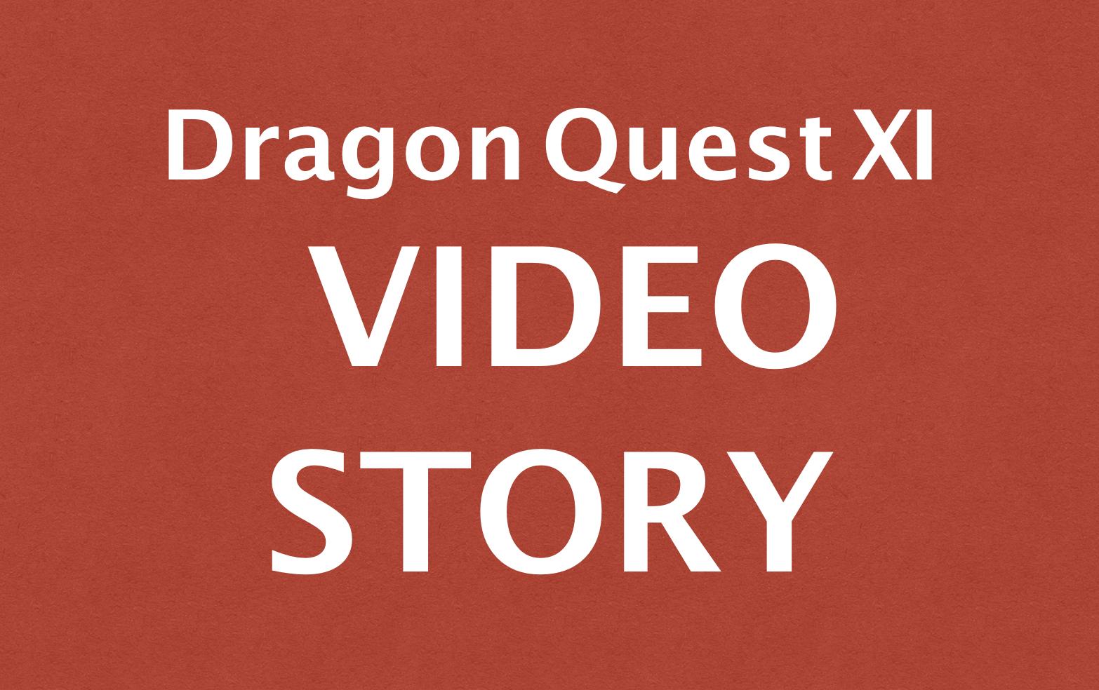 ドラクエ11のストーリーだけ知りたい方へ|イベント動画を集めました。