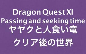 ドラクエ11ホムラの里ヤヤクのイベント|名刀斬鉄剣+禁足地の鍵入手