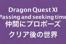 3DS限定ドラクエ11仲間全員と結婚イベント?キャラの全リアクション一覧
