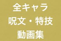ドラクエ11全8キャラクターの呪文・特技・連携動画をまとめました。