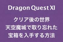 ドラクエ11クリア後でも天空魔城で取り忘れた宝箱を入手する方法