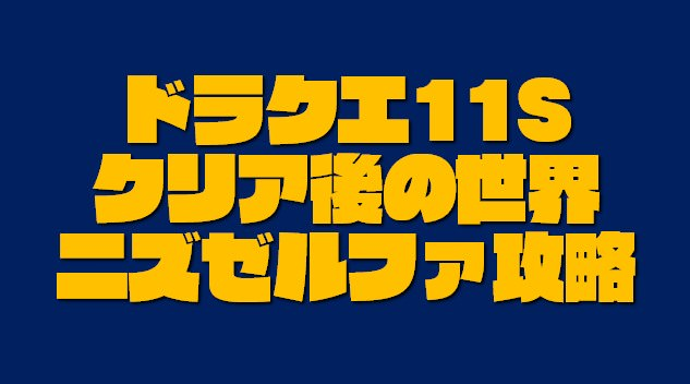 【ドラクエ11Sクリア後の世界③】裏ボス「ニズゼルファ」攻略→真のエンディングへ【ネタバレ注意】