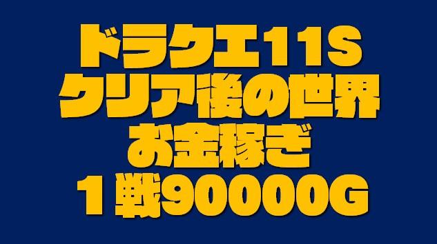 【ドラクエ11Sクリア後お金稼ぐ方法】1戦最大90000ゴールド入手可能!