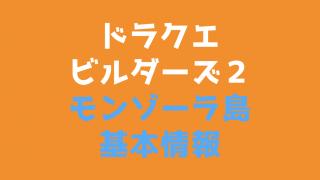 【ドラクエビルダーズ2】モンゾーラ島攻略情報まとめ