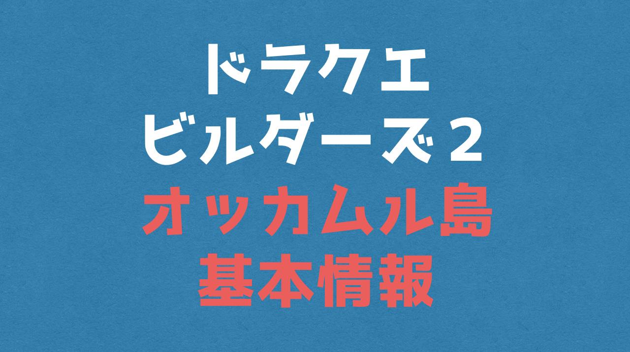 【ドラクエビルダーズ2】オッカムル島攻略情報まとめ