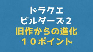 『ドラクエビルダーズ2』前作からパワーアップした10のポイントを紹介!