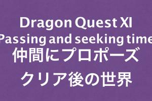 3DS限定ドラクエ11仲間全員と結婚イベント?キャラの全リアクションが秀逸すぎる!